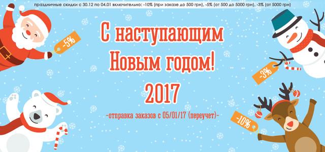 новогодние скидки Украина