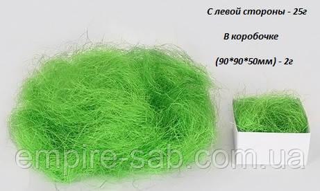 Натуральний наповнювач сизаль зеленого кольору