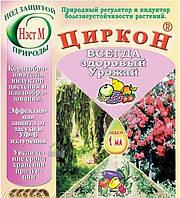 Стимулятор роста Циркон 1 мл - укоренитель, увеличивает всхожесть семян