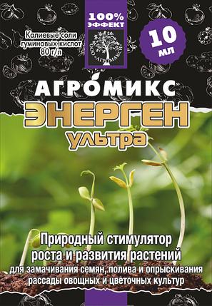 Стимулятор роста Энерген Ультра 10 мл — улучшает всхожесть семян, укрепляет защитные функции растений, фото 2