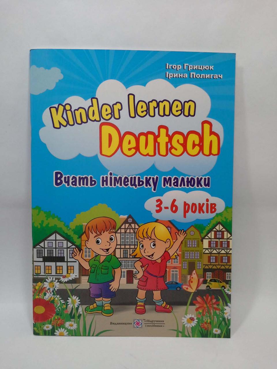 Нем Kids Lernen Deutsch Вчать німецьку малюки 3-6 років Грицюк