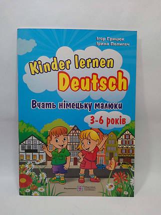 Нем Kids Lernen Deutsch Вчать німецьку малюки 3-6 років Грицюк, фото 2