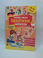 Ілюстрований тематичний словник НЕМ 4-7 років Meine erste deutsche worter