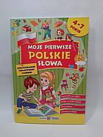 Ілюстрований тематичний словник ПОЛЬС 4-7 років Moje pierwsze polskie slowa