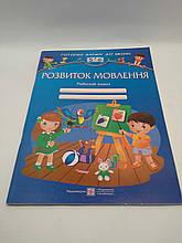 Готуємо дитину до школи 5-6 років Розвиток мовлення Робочий зошит
