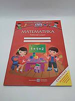 Готуємо дитину до школи 5-6 років Математика Робочий зошит