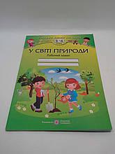 Готуємо дитину до школи 5-6 років У світі природи Робочий зошит