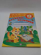 Котик Грайлик Слухняні пальчики Зошит з підготовки руки до письма 4-5 років