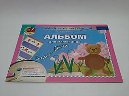 Альбом для малювання Зима Весна середній дошкільний вік Бровченко Генеза