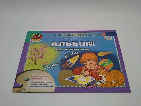 Альбом для малювання Зима Весна старший дошкільний вік Бровченко Генеза, фото 2