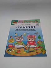 Зошит для підготовки руки до письма дітей старшого дошкільного віку Бондаренко Генеза