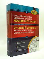 Сучасний англо-український та українсько-англійський словник 200 000 слів Зубков Школа