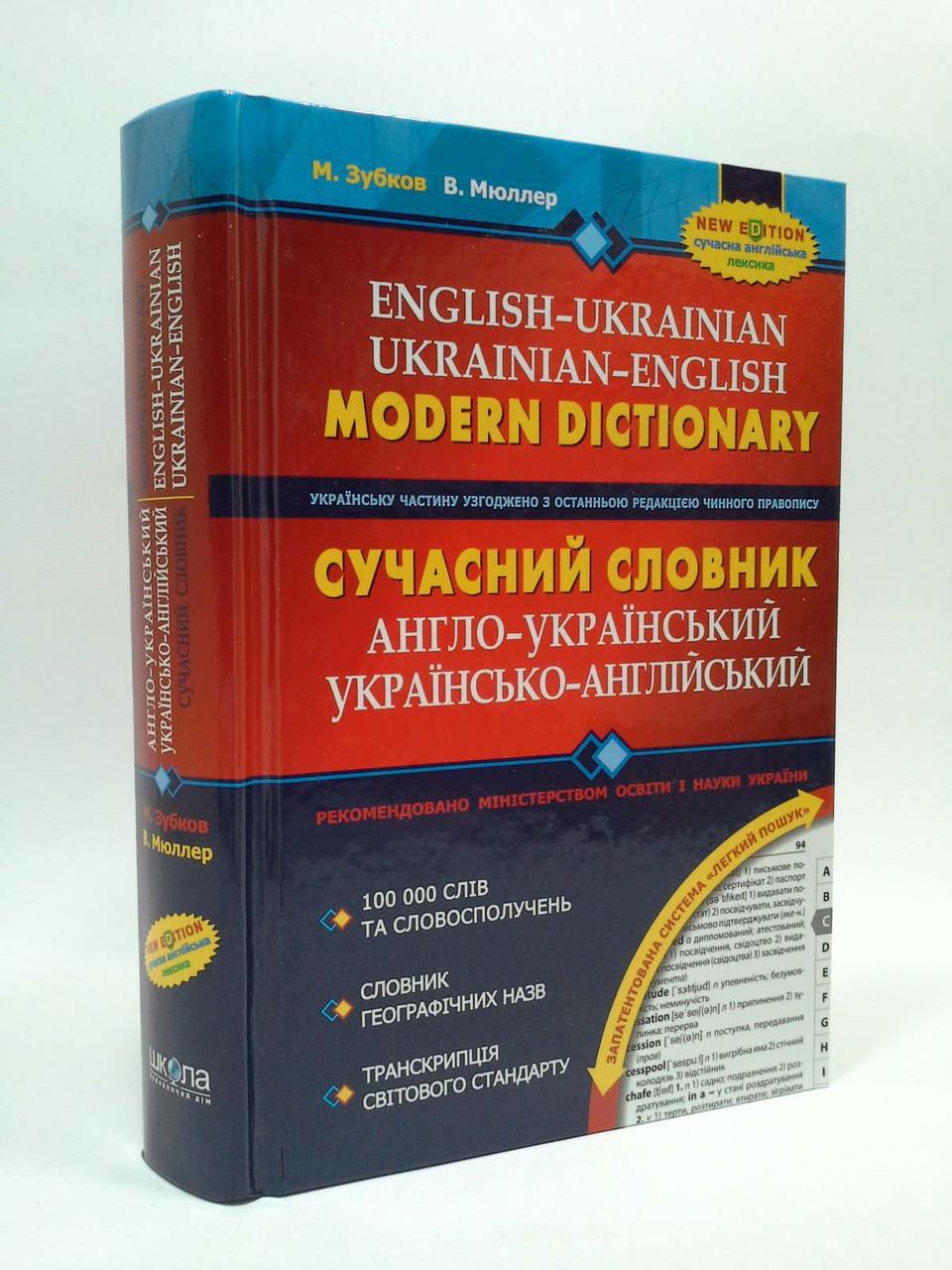 Сучасний словник англо-український, українсько-англійський.100 000 слів. Школа