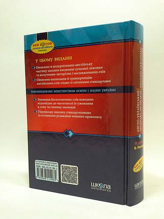 Сучасний словник англо-український, українсько-англійський.100 000 слів. Школа, фото 2