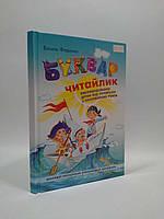 Буквар для дошкільнят Читайлик Мини Федієнко