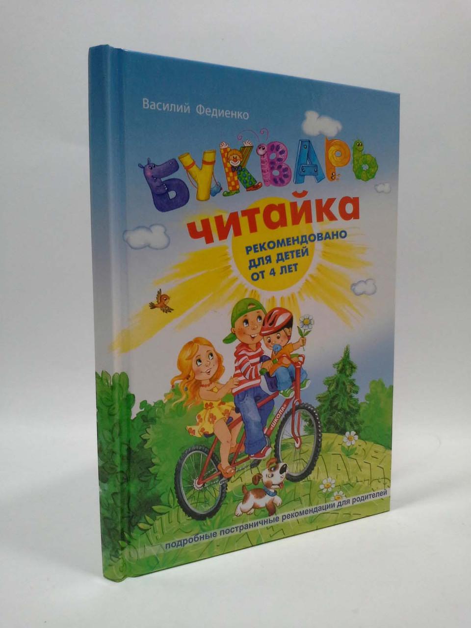 Буквар читайка Міні Для дошкільнят Федієнко Школа
