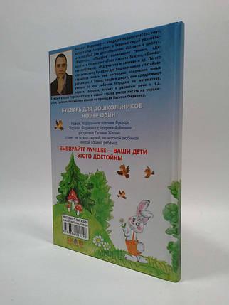 Буквар читайка Міні Для дошкільнят Федієнко Школа, фото 2