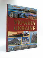 Україна Ukraine Івченко Книжковий клуб