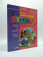 Літера ЛТД Букварь для дошкольников Малярчук Учимся правильно читать