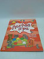 Ранок Логічні ігри для дітей 8-9 років Оранжевая Митник
