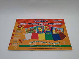 Світогляд Альбом для аплікації з тканини 3-4 роки Молодша група 11113010У