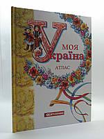 Картографія Атлас Моя Україна