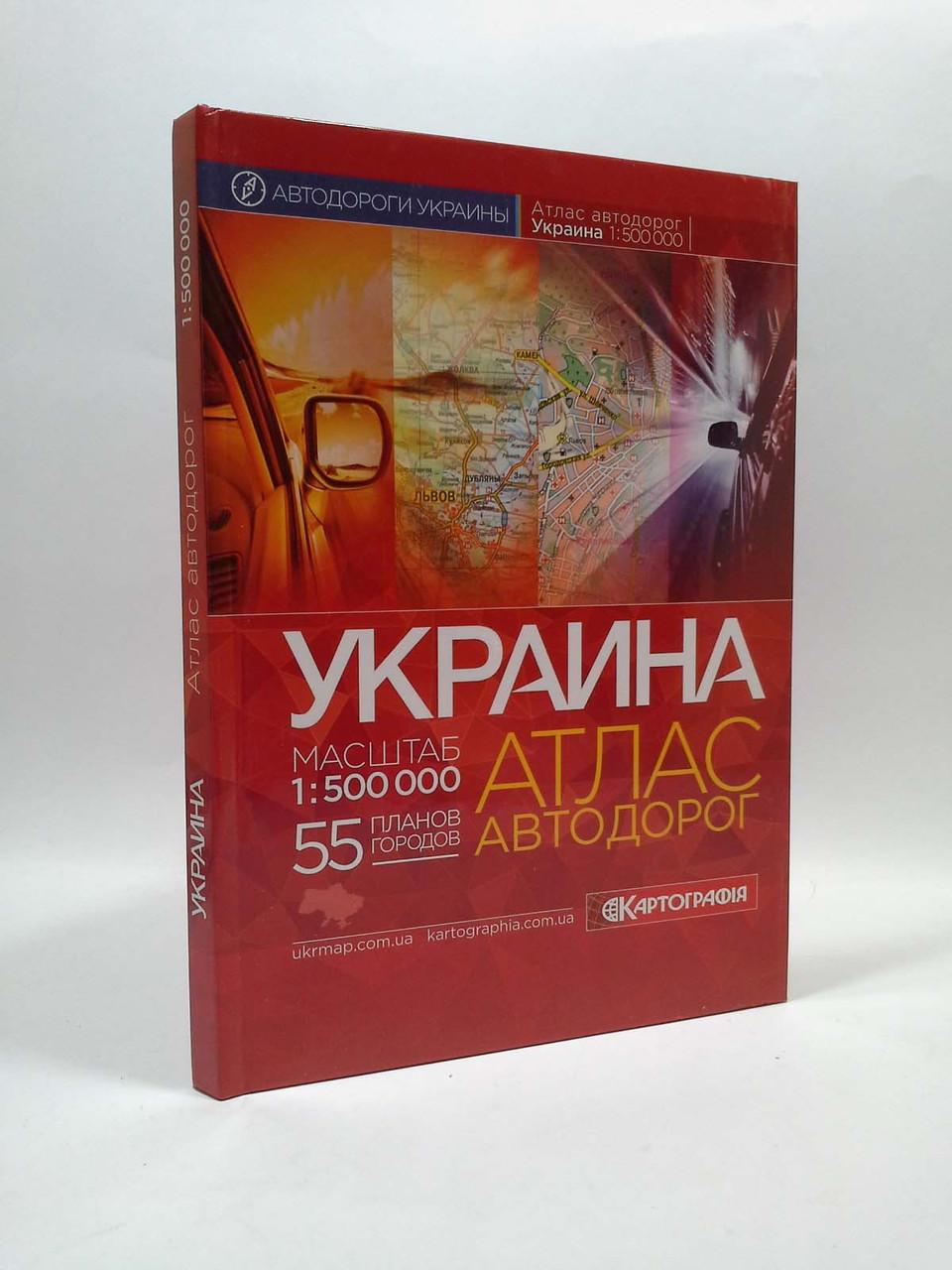 Авто Україна РУС 1:500 000 тв +55 ПМ Атлас автодорог ТШ Авто Украина