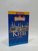 Атласи міст Кишеньковий Київ 1:27 000 скоба Карманный