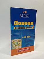 Атласи міст Донецк с каждым домом 1:19 000 мини