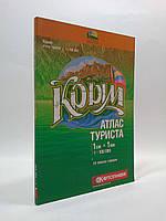 Турист Крым Атлас туриста 1:100 000 +10 планов городов