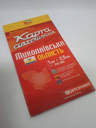 Авто 1:250 000 Миколаївська обл Карта автошляхів Авто Миколаївська, фото 2