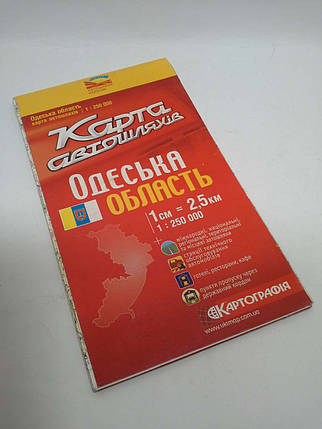 Авто 1:250 000 Одеська обл Карта автошляхів Авто Одеська, фото 2