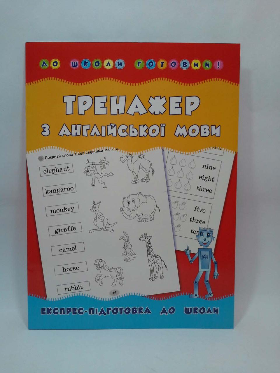 До школи готовий Тренажер з англійської мови