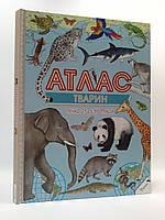 Пелікан Великий ілюстрований атлас Атлас тварин Понад 250 ілюстрацій Тумко