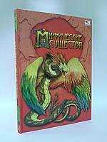 Пелікан Енц для детей Мифические существа рус