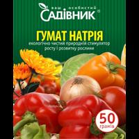 Стимулятор роста Гумат Натрия (Садивнык) 50 г - развитие корневой системы,активизация процессов обмена веществ