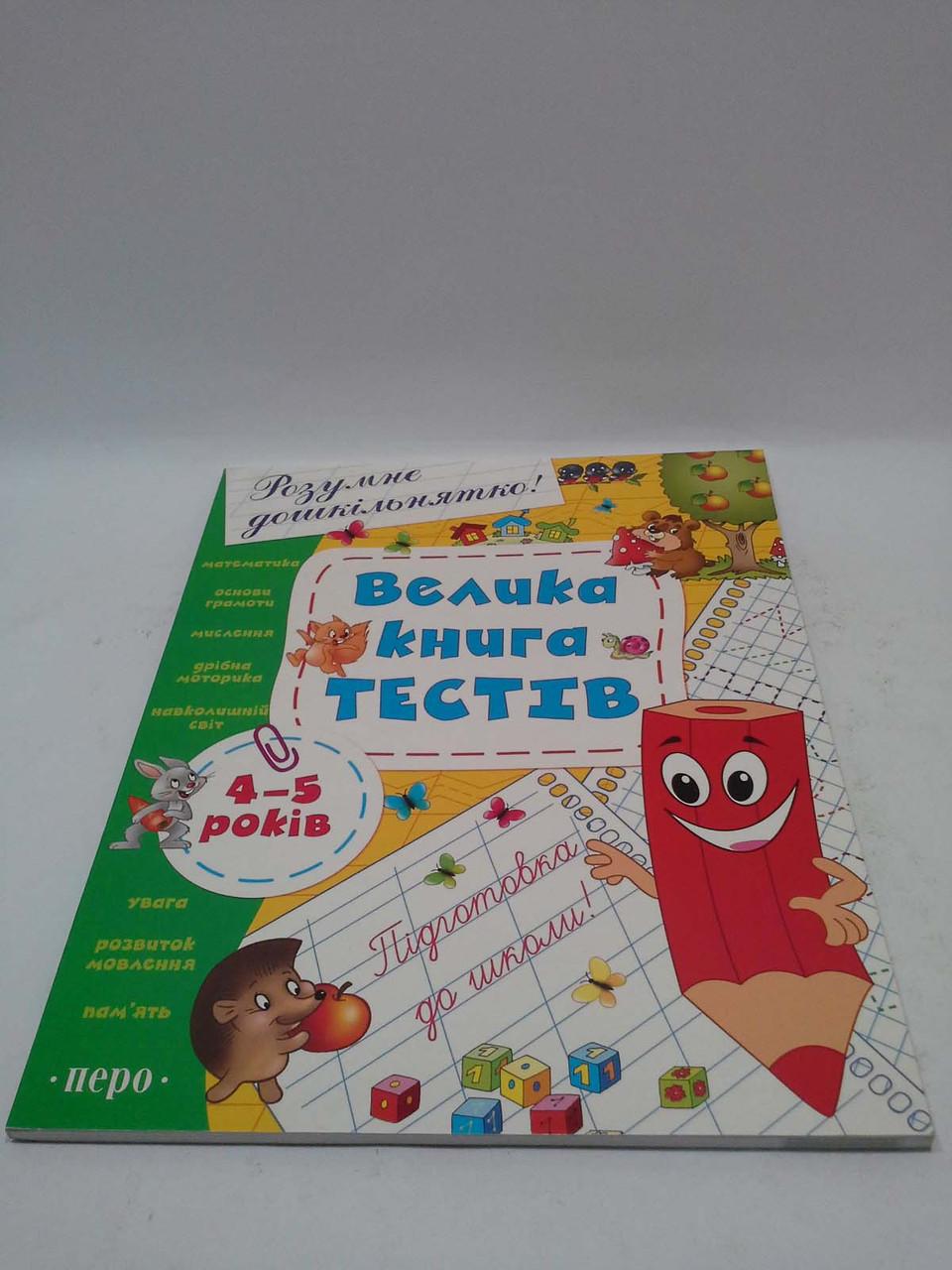 Перо Розумне дошкільнятко Велика книга тестів 4-5 років