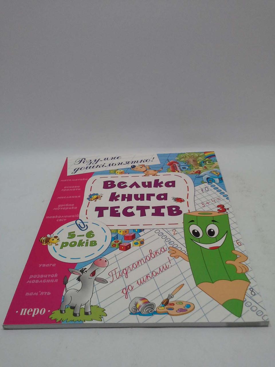 Перо Розумне дошкільнятко Велика книга тестів 5-6 років