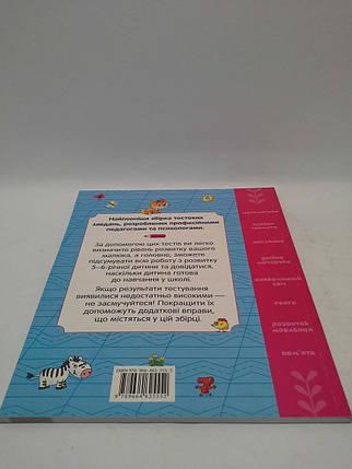 Перо Розумне дошкільнятко Велика книга тестів 5-6 років, фото 2