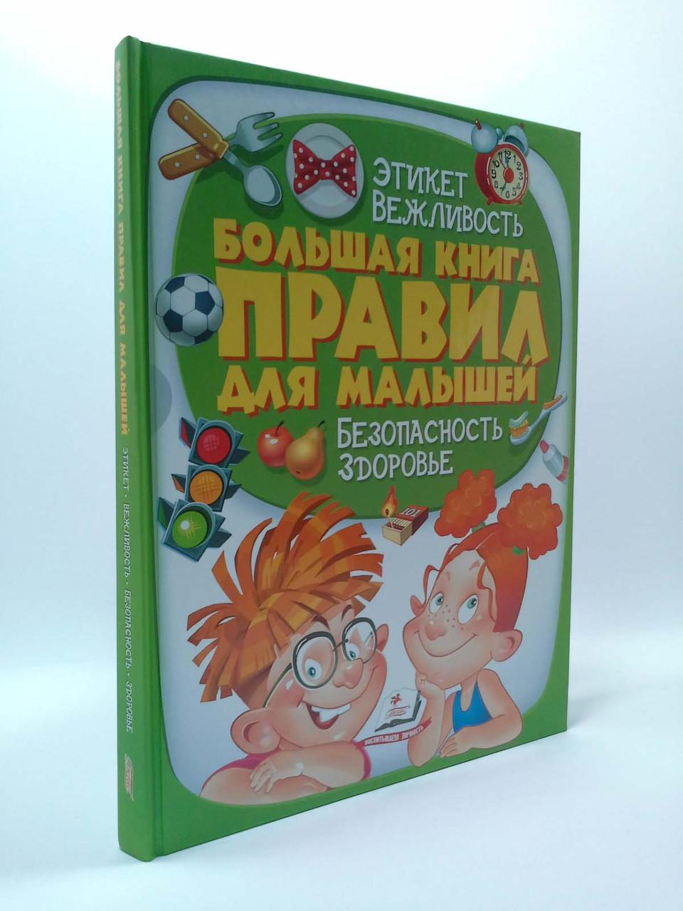 Большая книга правил для малышей. Пегас