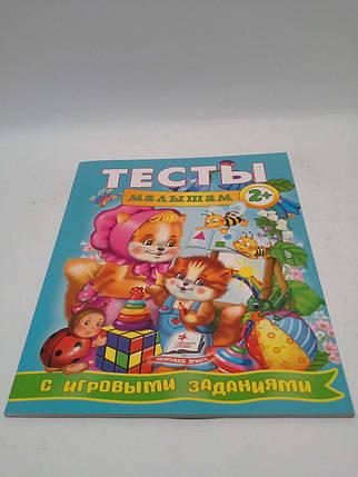 Пегас Веселий старт Тесты малышам с игровыми заданиями 2+, фото 2