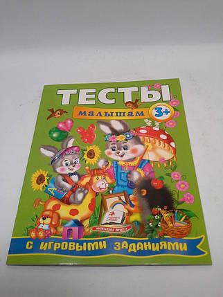 Пегас Веселий старт Тесты малышам с игровыми заданиями 3+, фото 2
