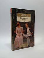 Бальзак Физиология брака