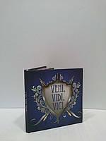 Аргумент Книги на магнитах Veni vidi vici