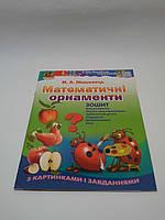 Математичні орнаменти Зошит для розвитку логіко математичних здібностей дітей Машовець Генеза