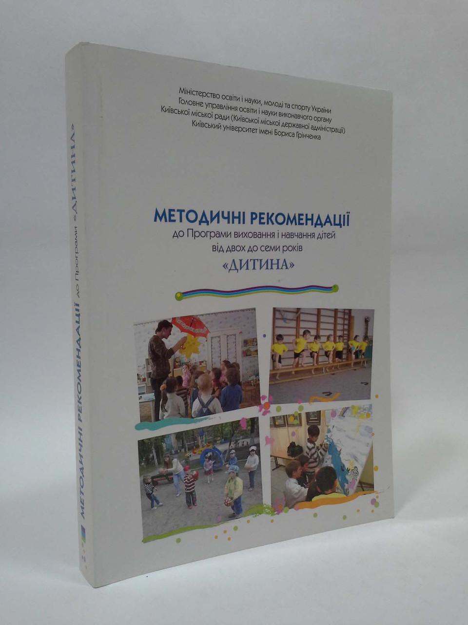 Дитина Методичні рекомендації до Програми виховання і навчання дітей від двох до семи років Бєлкіна