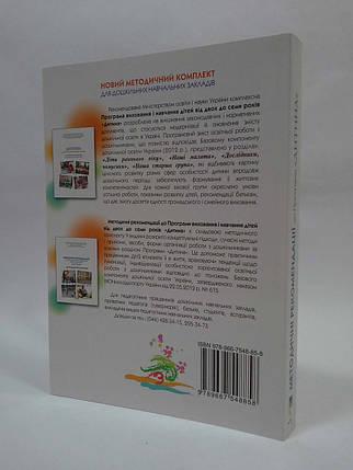 Дитина Методичні рекомендації до Програми виховання і навчання дітей від двох до семи років Бєлкіна, фото 2
