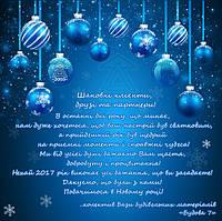 Прийміть щирі вітання з Новим роком та Різдвом Христовим!