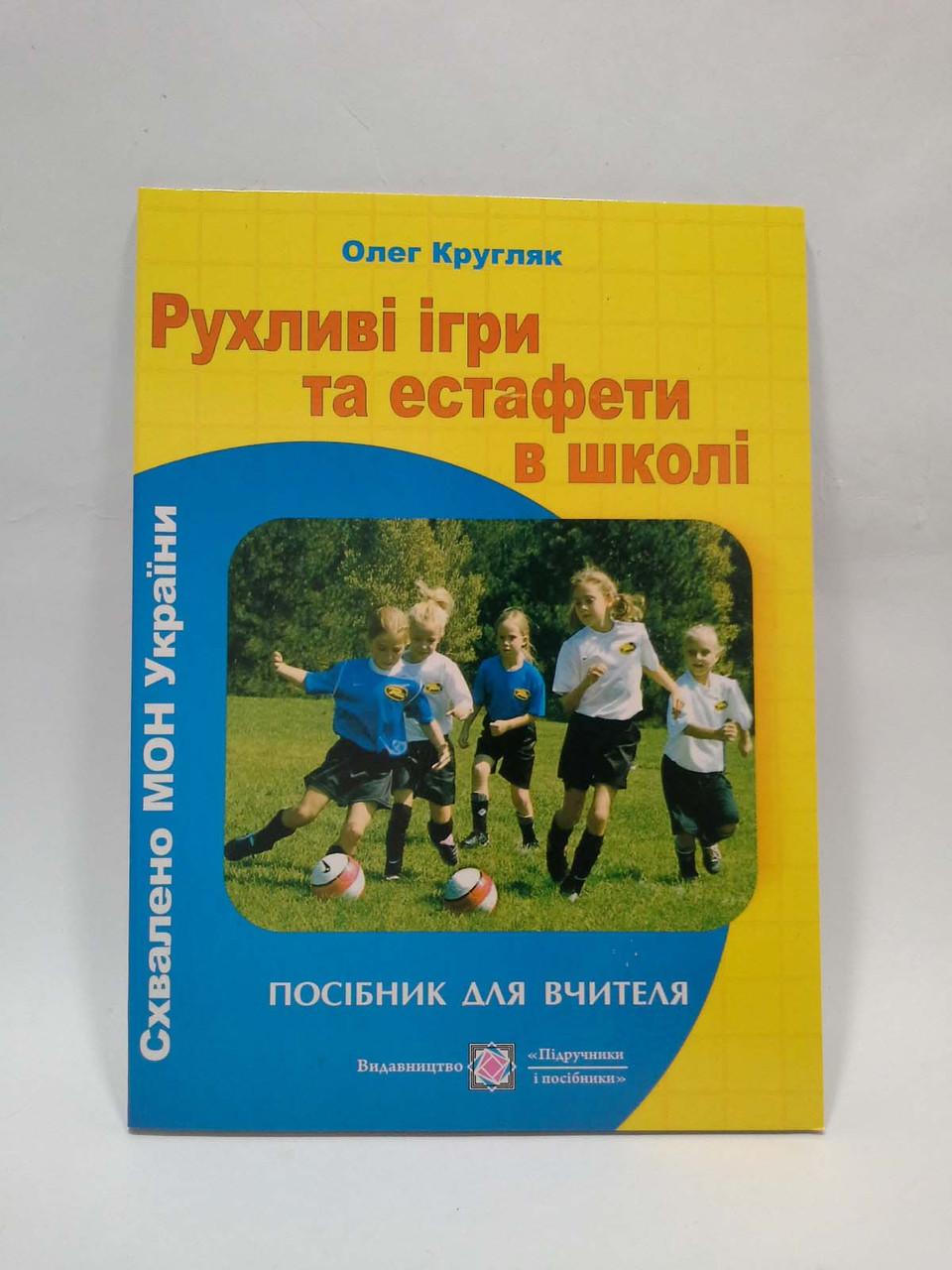 Рухливі ігри та естафети в школі Посібник для вчителя Кругляк