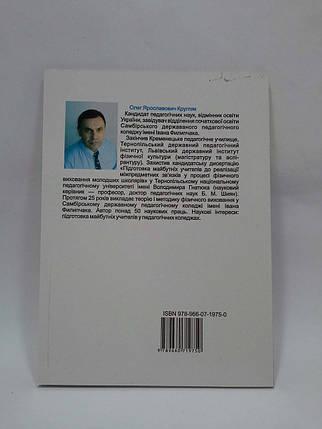 Рухливі ігри та естафети в школі Посібник для вчителя Кругляк, фото 2